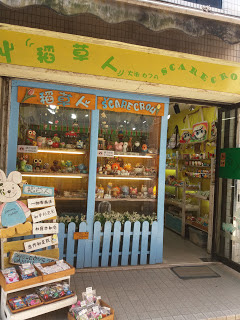 The colourful Scarecrow storefront
